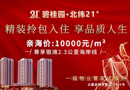 中国广西-碧桂园北纬21度