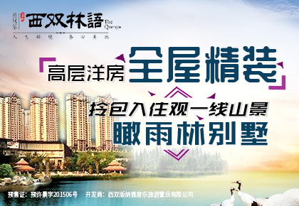 中国云南-雅居乐西双林语