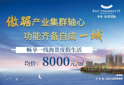中国广西-中电海湾国际