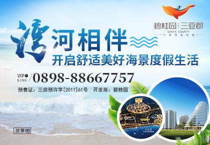 中国海南-碧桂园三亚郡