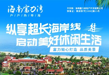 中国海南-富力湾