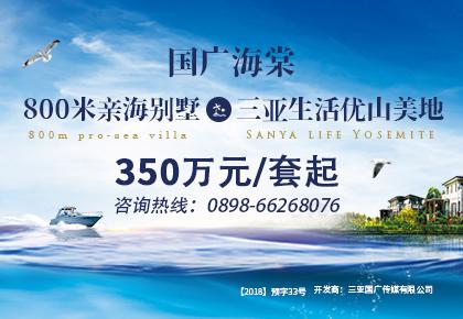 中国海南-国广海棠湾