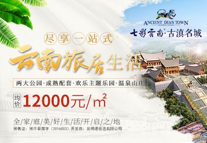 中国云南-古滇名城