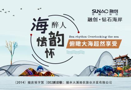 中国海南-融创钻石海岸