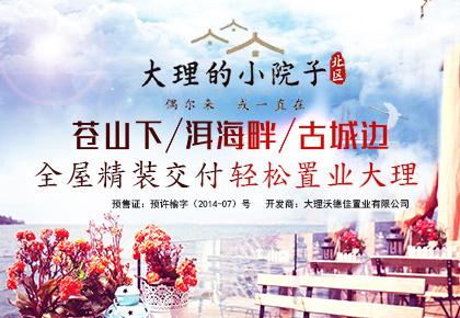 中国云南-大理的小院子